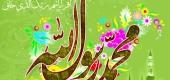 مبعث, پیامبر اکرم, حضرت محمد صلی الله علیه وآله