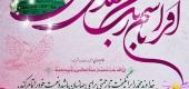 استوری و وضعیت واتساپ عید مبعث؛ تاج نبوته که رو سر پیغمبره