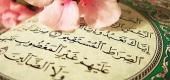 پرتو قرآن