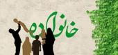 تضعیف نظام خانواده اسلامی