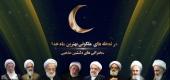 سخنراتی رمضان