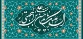 امام حسن مجتبی
