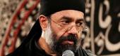 یه مدینه یه امامی که حرم نداره حاج محمود کریمی
