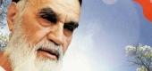 سیره امام خمینی