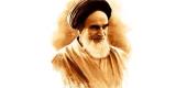 شیوه مبارزاتی امام خمینی