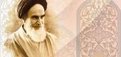 استکبار ستیزی امام خمینی