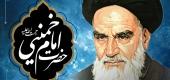 شعر در در وصف امام خمینی (ره)