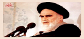 تذکری از امام خمینی