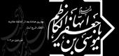 25 رجب و شهادت موسی بن جعفر علیه السلام